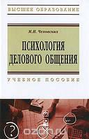 М. И. Чеховских Психология делового общения