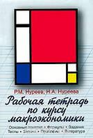 Р. М. Нуреев, Н. А. Нуреева Рабочая тетрадь по курсу макроэкономики
