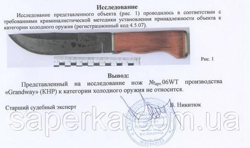 Нож бивачный Grand Way 06 WT, фото 2