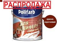 Краска органоразбавляемая POLIFARB ЭТЕРНИТ для шифера, красно-коричневая, 3кг