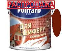 Краска органоразбавляемая POLIFARB ЭТЕРНИТ для шифера, красно-коричневая, 11кг