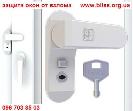 Захист вікна від злому з кнопкою і замком БІЛА Penkid