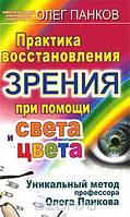 Олег Панков Практика восстановления зрения при помощи света и цвета. Уникальный метод профессора Олега Панкова