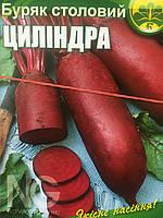 """Семена свеклы """"Цилиндр"""" 20 грам"""
