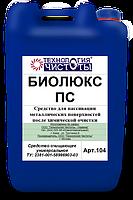 Для пассивации металлических поверхностей после химической очистки Биолюкс ПС
