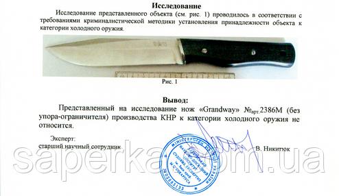 Нож со съемной гардой, хозяйственно-бытовой Grand Way 2386 М, фото 2