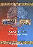 С. В. Цветков, И. И. Черников Торговые пути, корабли кельтов и славян