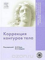 Под редакцией Б. И. Кеца и Н. С. Сейдика Коррекция контуров тела (+ DVD-ROM)