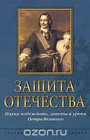 Защита Отечества. Наука побеждать, заветы и уроки Петра Великого