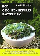 Д. Г. Хессайон Все о контейнерных растениях