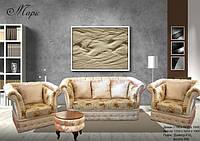 """Комплект мягкой мебели """"Марис""""-диван+2 кресла+пуф"""