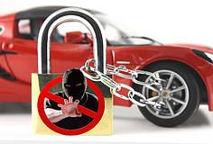 Безопасность от взлома, съема колес Вашего авто