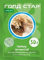Гербицид ГОЛД СТАР, ВГ (Гранстар) 50г