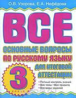 О. В. Узорова, Е. А. Нефедова Все основные вопросы по русскому языку для итоговой аттестации. 3 класс