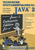 Х. М. Дейтел, П. Дж. Дейтел, С. И. Сантри Технологии программирования на Java 2. Распределенные приложения