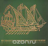 Мусульманская коллекция Государственного музея истории религии / The Islamic Collection of the State Museum of the History of Religion