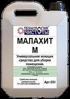 Моющее средство для уборки помещений Малахит М