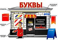 Наружная реклама, изготовление рекламы на заказ в Луганске