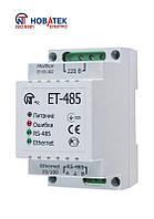 Преобразователь интерфейсов Modbus RTU/ASCII (RS-485)–Modbus TCP (Ethernet)