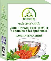 Травяной лечебный чай для улучшения памяти