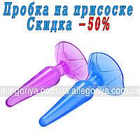 Пробка анальная пробка для анального секса пробка анальная с присоской пробка анальная для мужчин силиконовая