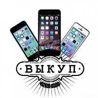 Скупка мобильных телефонов Киев