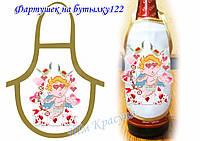 Фартук на бутылку для вышивания бисером Ф-122