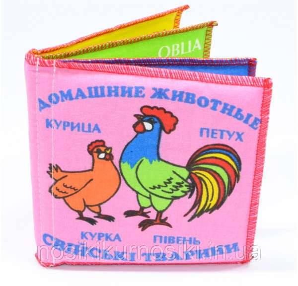 Мягкие книжки Розумна Іграшка домашние животные