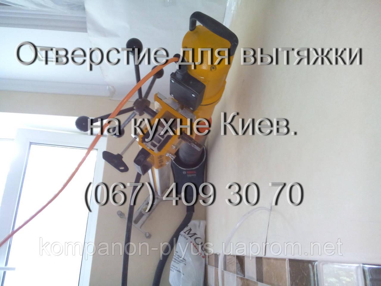 Сверление отверстий Киев