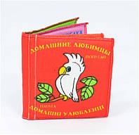 Мягкие книжки Розумна Іграшка домашние любимцы