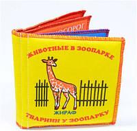 Мягкие книжки Розумна Іграшка животные в зоопарке