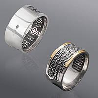 Серебряные кольца Спаси и Сохрани с молитвой