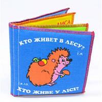 Мягкие книжки Розумна Іграшка кто живет в лесу