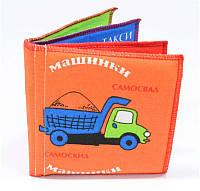 Мягкие книжки Розумна Іграшка машинки
