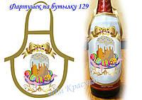 Фартук на бутылку для вышивания бисером Ф-129