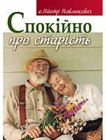 Спокійно про старість. о.Пйотр Павлюкевич
