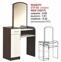 Модерн СТУ- 82 ДСП