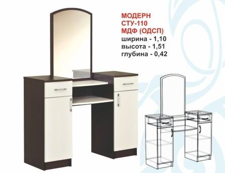 Модерн СТУ- 110 ДСП