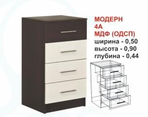 Модерн 4А ОДСП