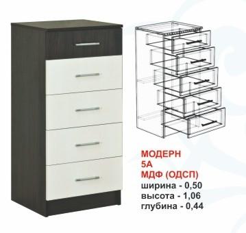Модерн 5А ОДСП