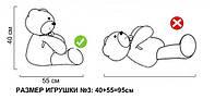 Мягкая игрушка мишка ТЕДДИ 3 (95 см)