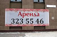 Баннер на фасаде с люверсами, баннерная вывеска