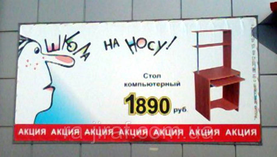 Баннер с полноцветной печатью солнце-морозостойкий - Рекламное агентство «ЖИРАФ» в Киеве