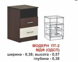 Модерн ПТ-2 ДСП