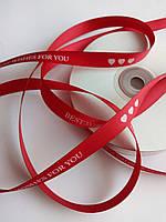 """Лента атласная красная """"С найлучшими пожеланиями для Вас"""" 1см."""