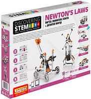 Конструктор Законы Ньютона: инерция, движущая сила, энергия, серия STEM Mechanics, Engino