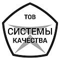 """ООО """"Системы качества"""""""
