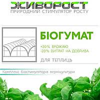 Тепличний Біогумат ЖИВОРОСТ - 10л