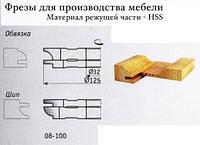 Фрезы для производства мебели 08-100
