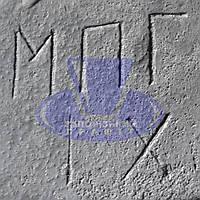 Графит МПГ-6, МПГ-7, МПГ-8